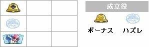 停止形1 【リオパラダイス】