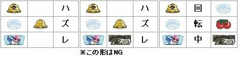 リーチ目1 【リオパラダイス】